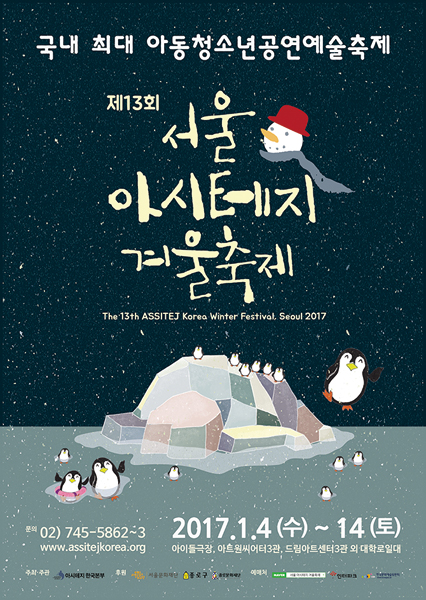 서울아시테지겨울축제.jpg