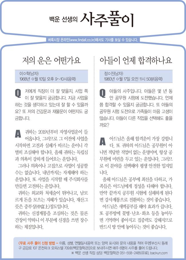 사주풀이_0109월.jpg