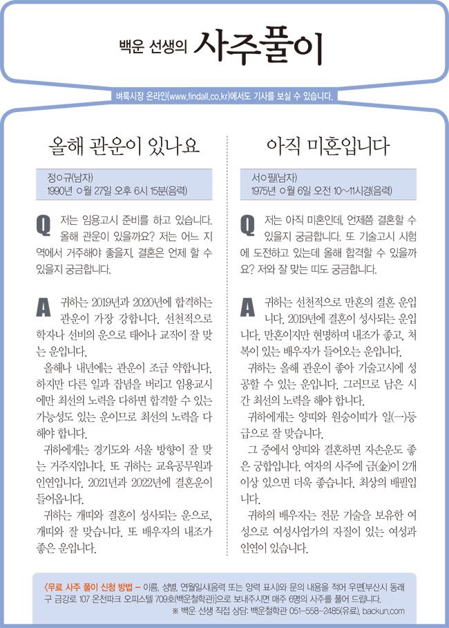 사주풀이_0220월.jpg