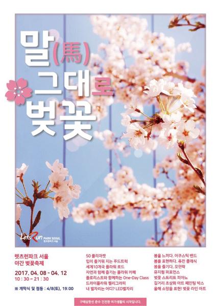 서울야간벚꽃축제.jpg