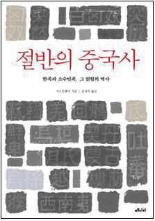 절반의중국사.jpg