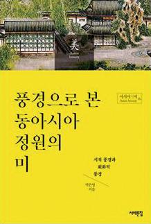 풍경으로본동아시아정원의미.jpg
