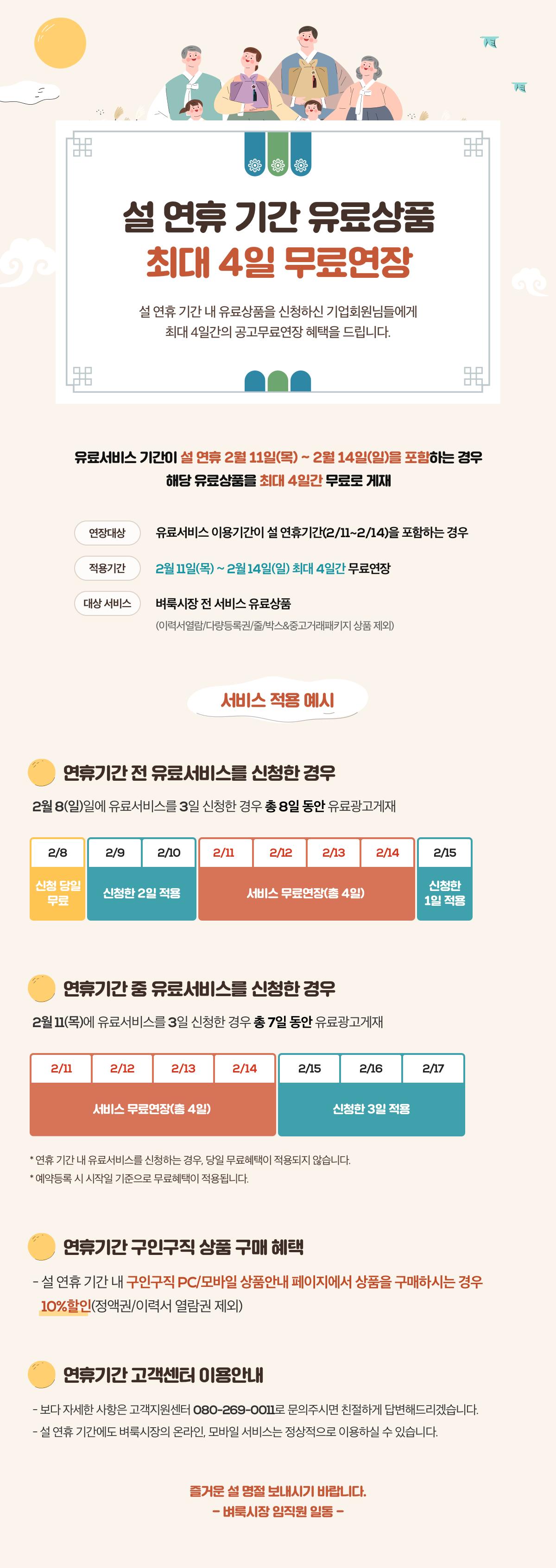 설 연휴 기간 유료상품 최대 4일 무료연장