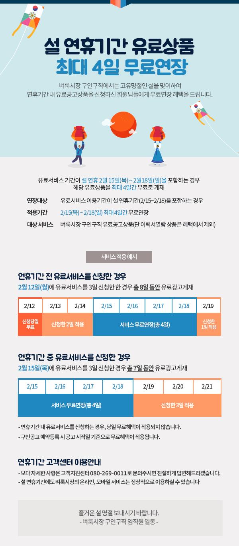 설 연휴 무료연장